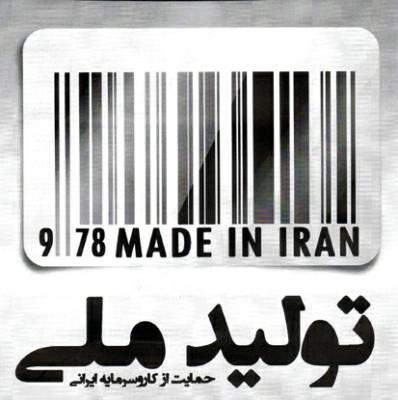 کانال معرفی محصولات ایرانی