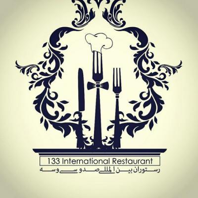 کانال رستوران بین المللی 133