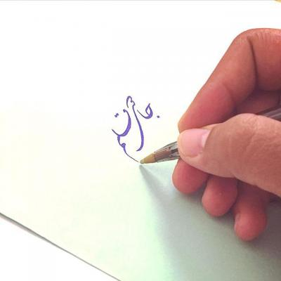 کانال جادوي قلم
