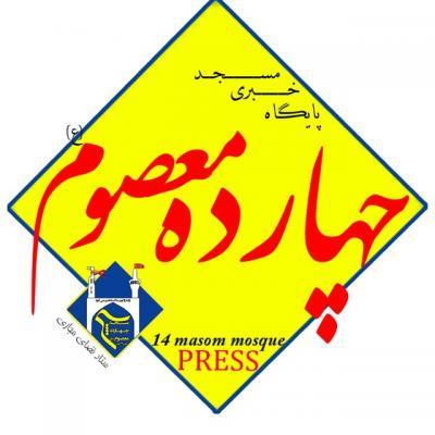 کانال پایگاه خبری مسجد 14