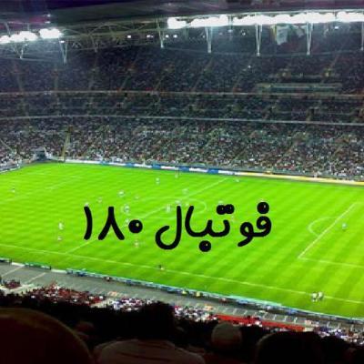 کانال فوتبال 180