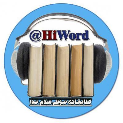 کانال کتابخانه صوتی سلام صدا