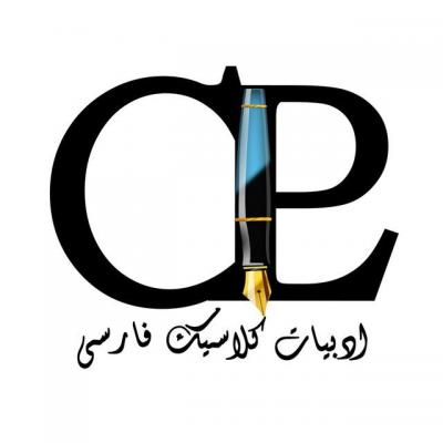 کانال ادبیات کلاسیک فارسی