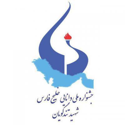 کانال جشنواره ملی دانایی