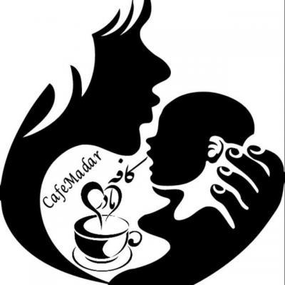کانال ♥️ کافه مادر ♥️