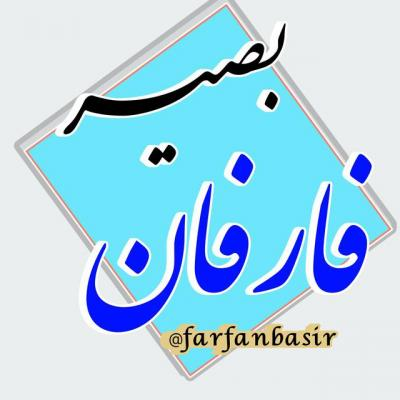 کانال فارفان بصیر