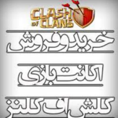 کانال خرید وفروش کلش