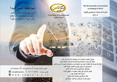 کانال گروه حسابرسی ثامن