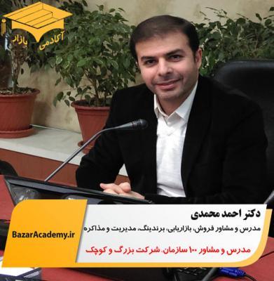 کانال دکتر احمد محمدی