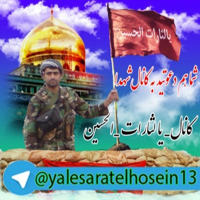 کانال یالثارات الحسین 13