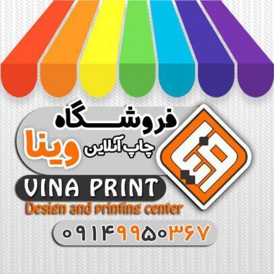 کانال چاپخانه آنلاین وینا