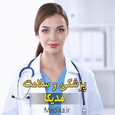 کانال پزشکی و سلامت مدیکا