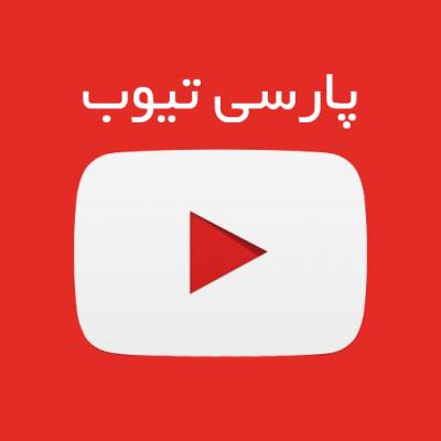 کانال پارسی تیوب