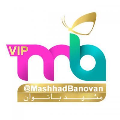 کانال مشهدبانوان VIP
