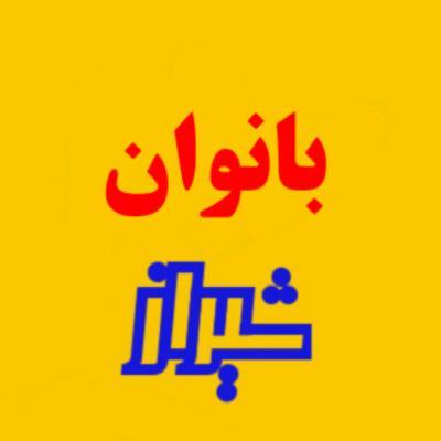 کانال بانوان شیراز