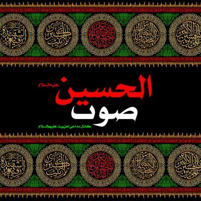 کانال صوت الحسین