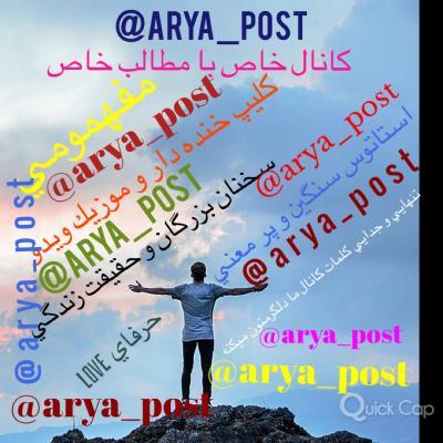 کانال post :) arya