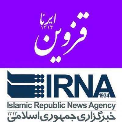 کانال اخبار ایرنای قزوین