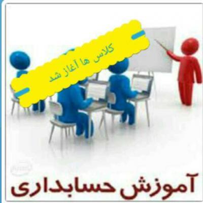 کانال آموزش حسابداری