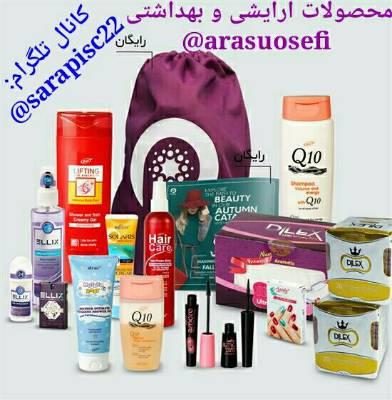 کانال محصولات آرایشی بهداشتی
