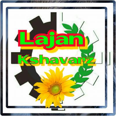 کانال لاجان کشاورز