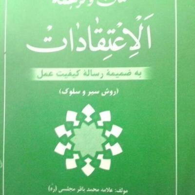 کانال اصول عقاید امامیه