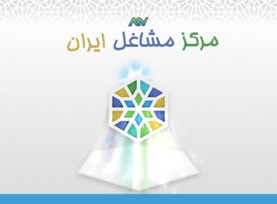 کانال مرکز مشاغل ایران