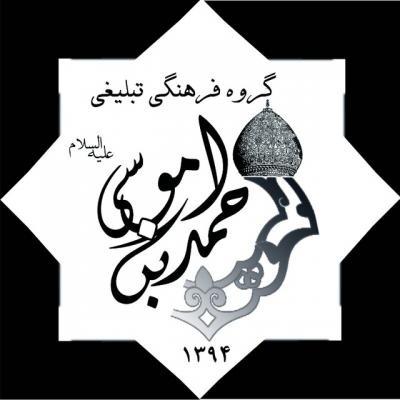 کانال گروه احمد ابن موسی