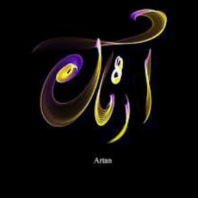 کانال شرکت پخش آرتان