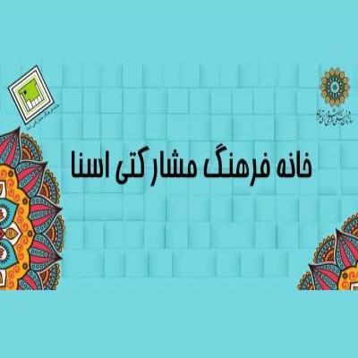 کانال خانه فرهنگ اسنا