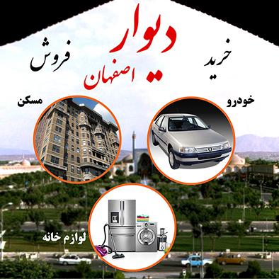 کانال دیوار اصفهان