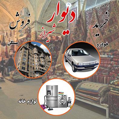 کانال دیوار شیراز