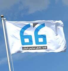کانال مدارس ایران