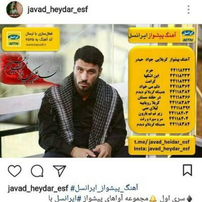 کانال کربلایی جواد حیدر