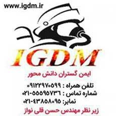 کانال IGDM