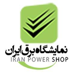 کانال نمایشگاه برق ایران