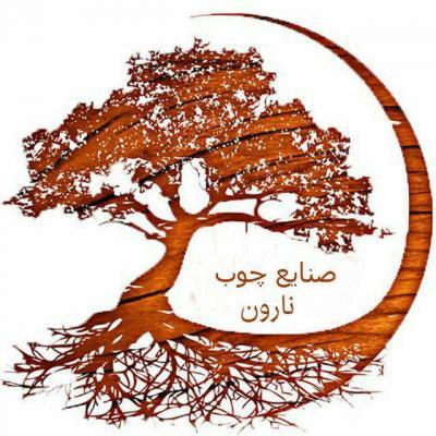 کانال صنایع چوب نارون