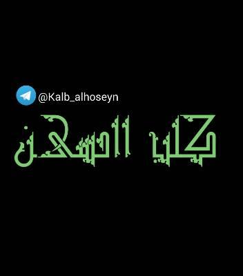 کانال کلب الحسین