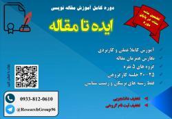کانال گروه پژوهشی مشهد