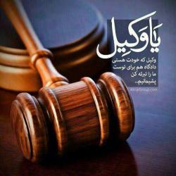کانال مشاوره حقوقی