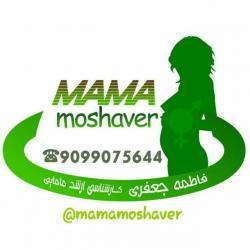 کانال ماما مشاور تلفنی
