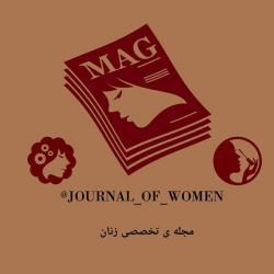 کانال مجله ی تخصصی زنان