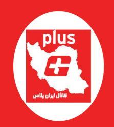 کانال ایران پلاس