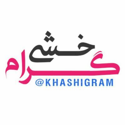 کانال خَشی گرام
