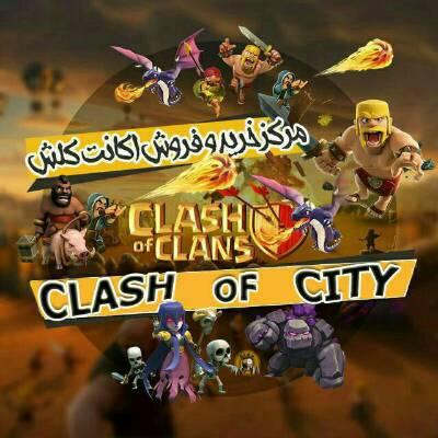 کانال فروشگاه(Clash Of City)