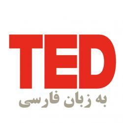 کانال تد تاک به زبان فارسی