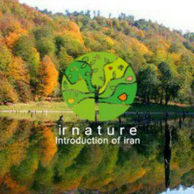 کانال طبیعت ایران