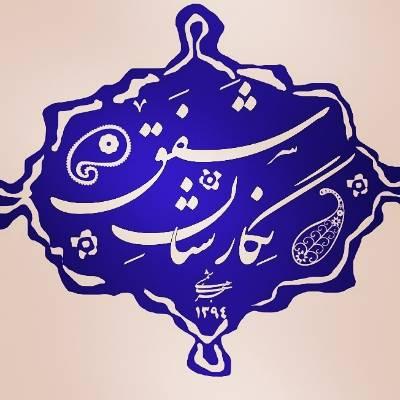 کانال نگارستان شفق