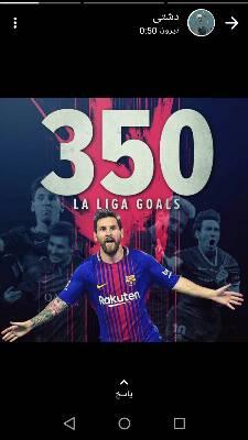 کانال اخبار بارسلونا