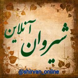 کانال شیروان آنلاین